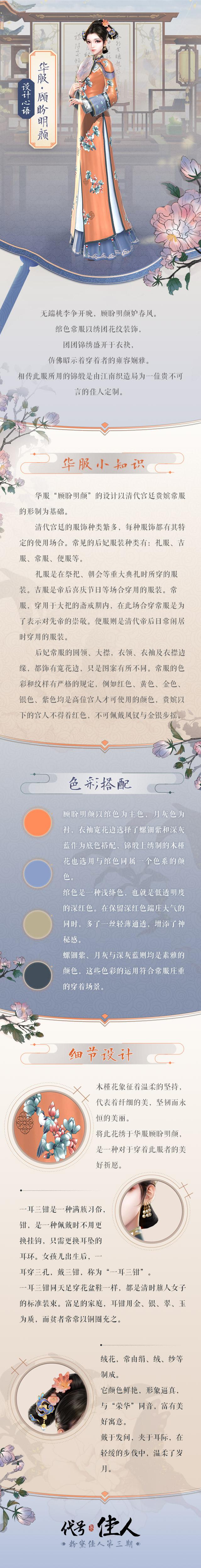 粉黛佳人 | 华服顾盼明颜设计心语(已开奖)