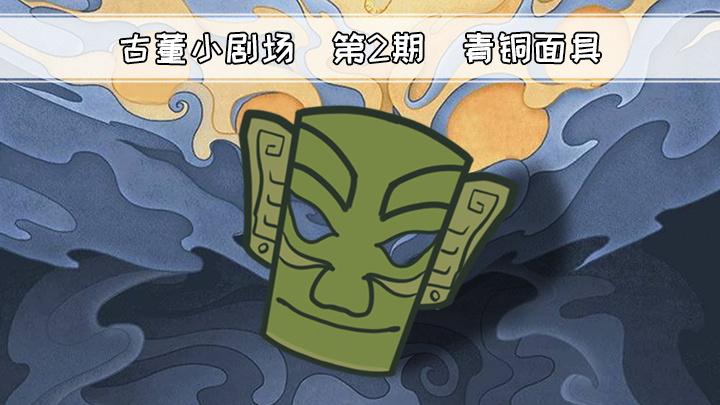 【半盏古董小剧场】第二期:关于青铜面具的趣事