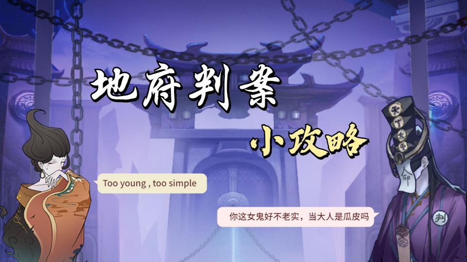 """【仙途小攻略】地府判案 丨 """"大人我是个好人啊"""""""