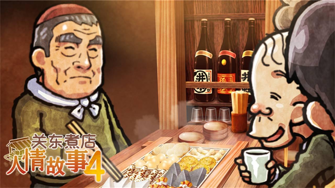 关东煮店人情故事4定档4月29日,快来预约游戏赢周边