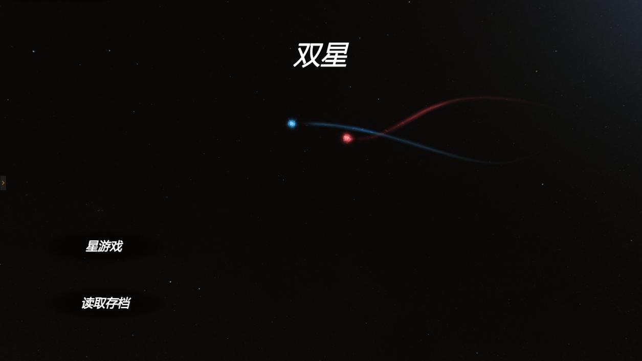 【每周新图推荐】点开这个游戏,跟两颗星星较劲!