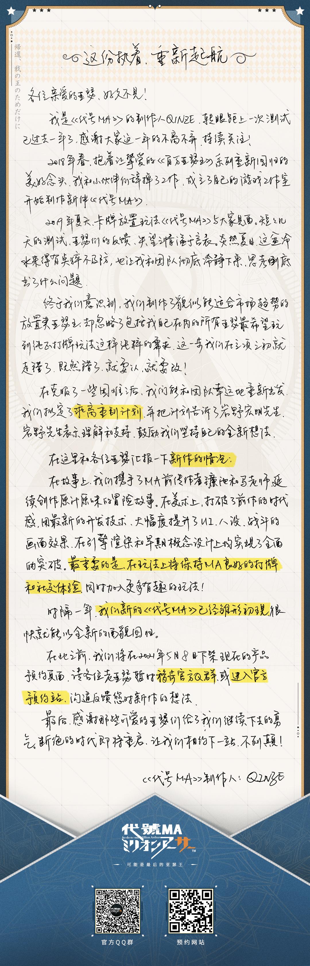 《代号MA》策划的信:这份执着,重新起航