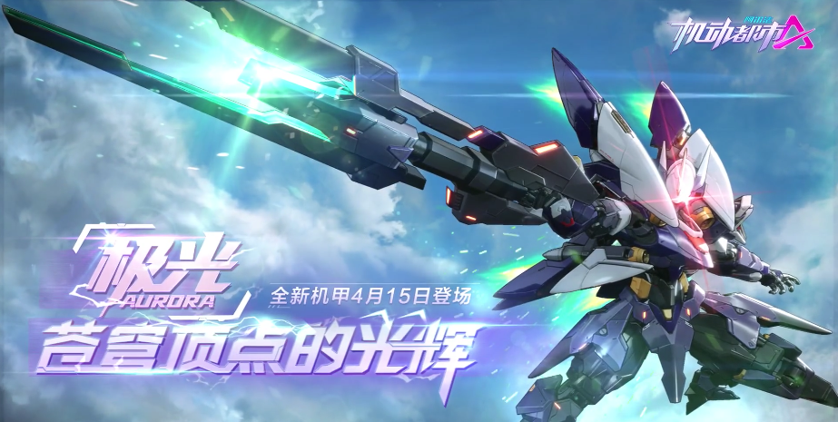 """【实战展示】见证,苍穹顶点的光辉!全新机甲""""极光""""即将..."""