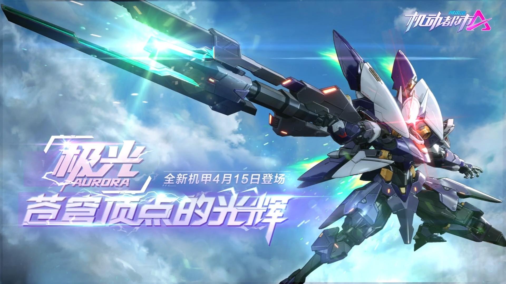 【4月15日不停机维护公告】全新机甲「极光」来袭!