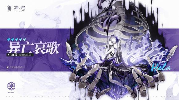 异亡哀歌丨新神格新神格「海拉」神权介绍及展示!