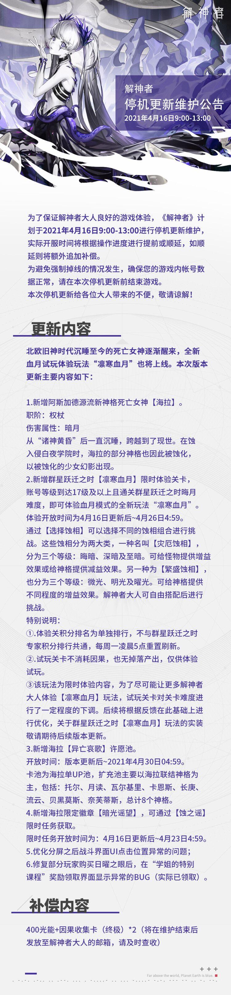 【解神者】2021年4月16日9:00至13:00停机更新维护公告