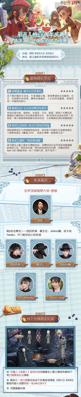 【第五人格三周年】线下盛典售票通道即将开启!