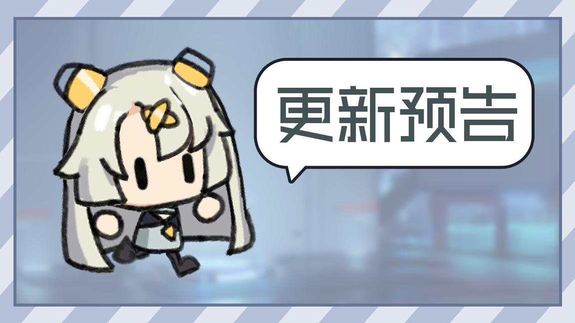 【公告】4月16日游戏临时停机更新公告