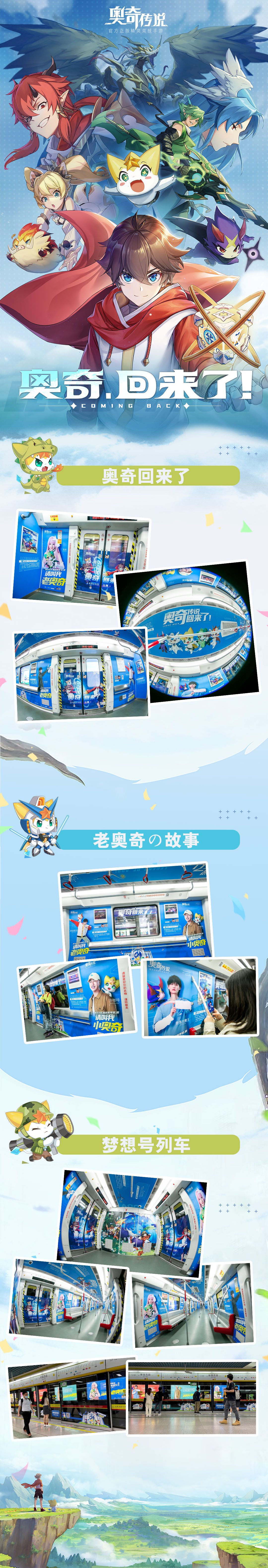 【奥奇回来了】广州地铁6号线,老奥奇们回来了!