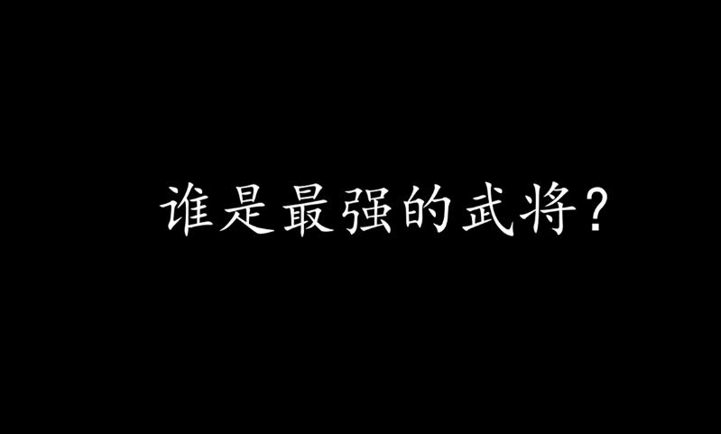 刘备曹操再临真三手游,煮酒论最强,小霸王们有何高见?