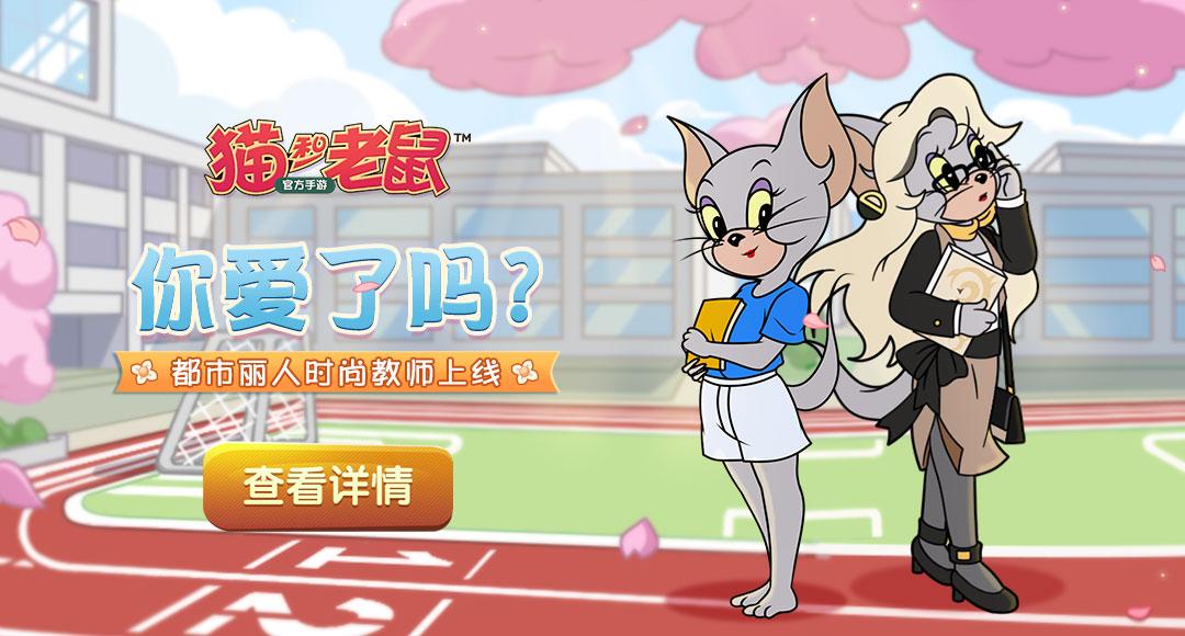 【活动】《猫和老鼠》都市丽人时尚教师上线,你爱了吗?