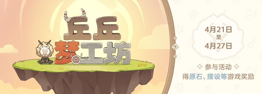 【已开奖】【网页活动上线】「丘丘梦工坊」限时开张,制作...