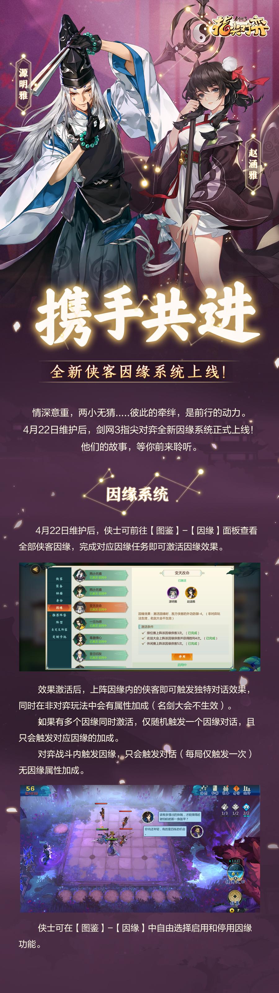 4月22日《剑网3指尖对弈》全新【因缘系统】正式上线