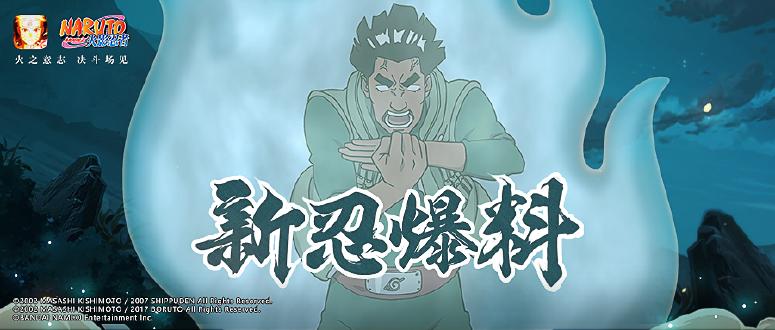 """【新忍爆料】""""猛兽""""出笼,迈特凯「忍界大战」来袭!"""