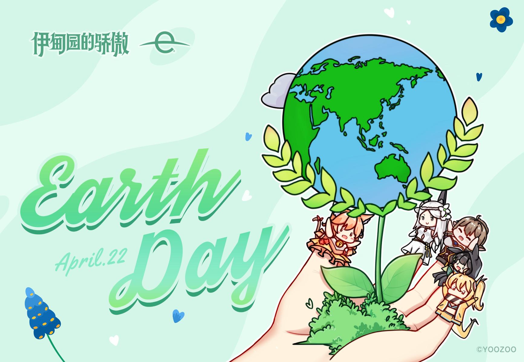 《伊甸园的骄傲》世界地球日