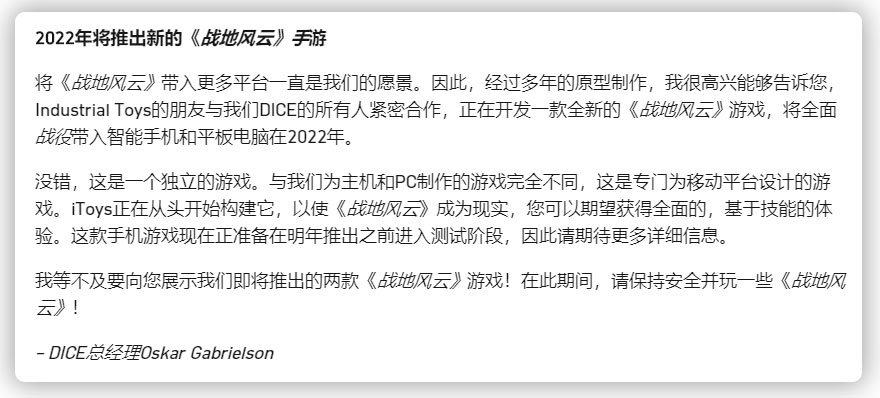 官宣!《战地手游》正式曝光 已进入测试阶段 2022年将发布