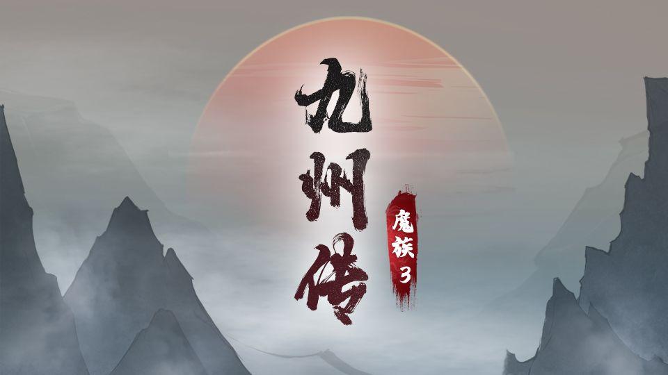 【九州传】——魔族(三)