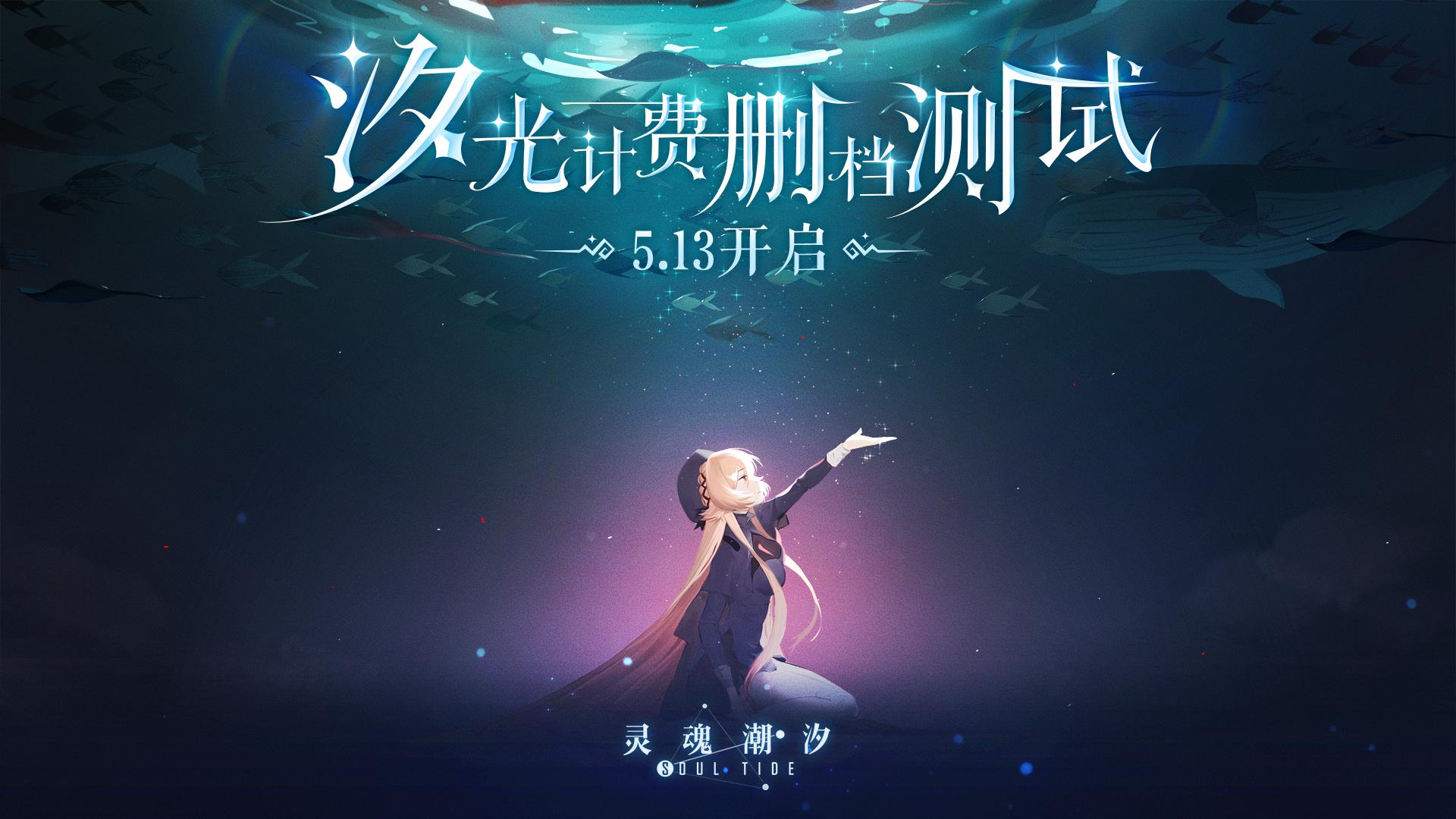 《灵魂潮汐》汐光测试将于5月13日正式开启!
