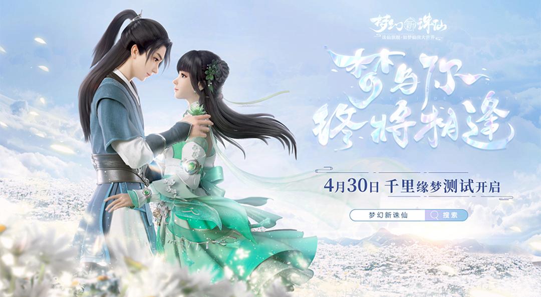"""《梦幻新诛仙》4月30日""""千里缘梦""""测上线,内容活动精彩..."""