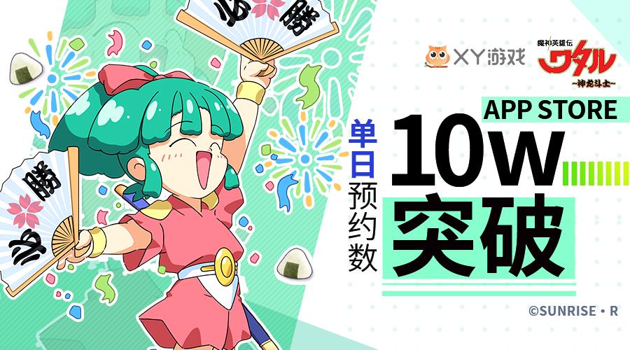 魔神英雄传(神龙斗士)App Store单日预约数破10W!!