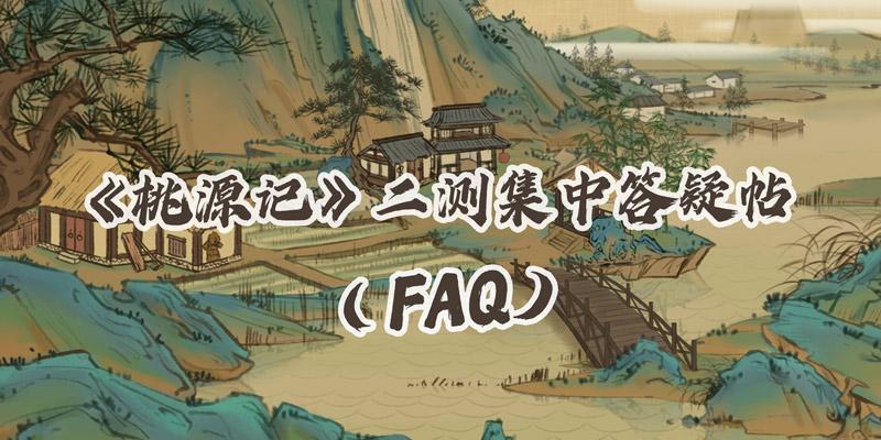 速看!《桃源记》二测问题集中解答(FAQ)