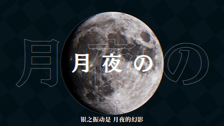 【东方归言录-MVProject第3弹】十六夜与月