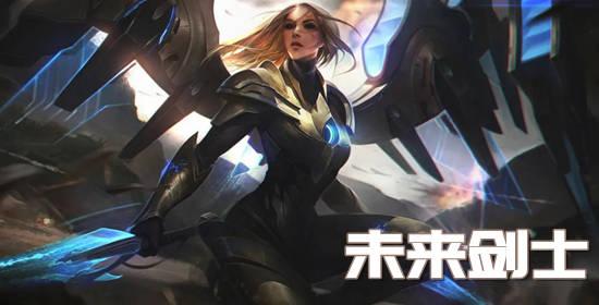 云顶之弈手游S3未来剑士阵容推荐 天使手速快到手抽筋