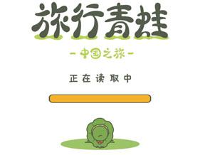 旅行青蛙中国之旅怎么玩