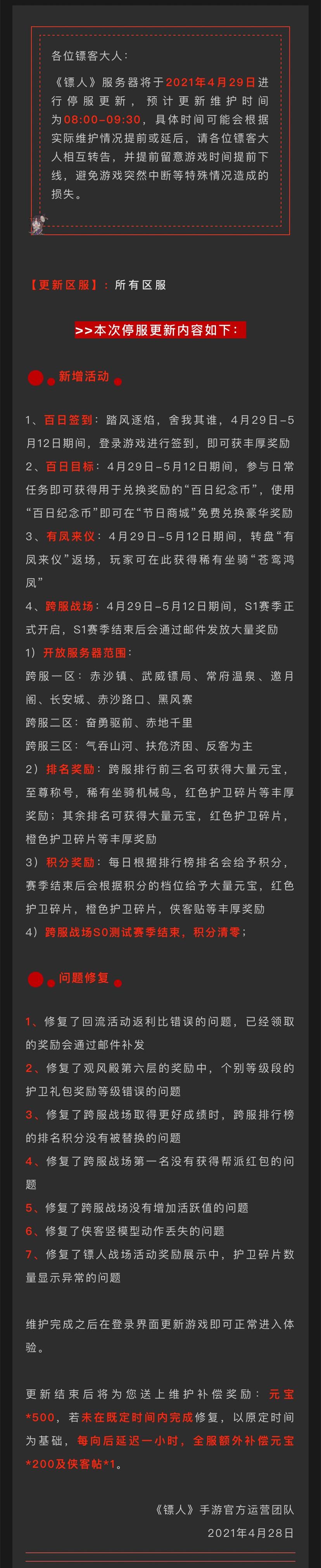 更新公告| 苍鸾鸿凤返场,跨服战场S1赛季开启!