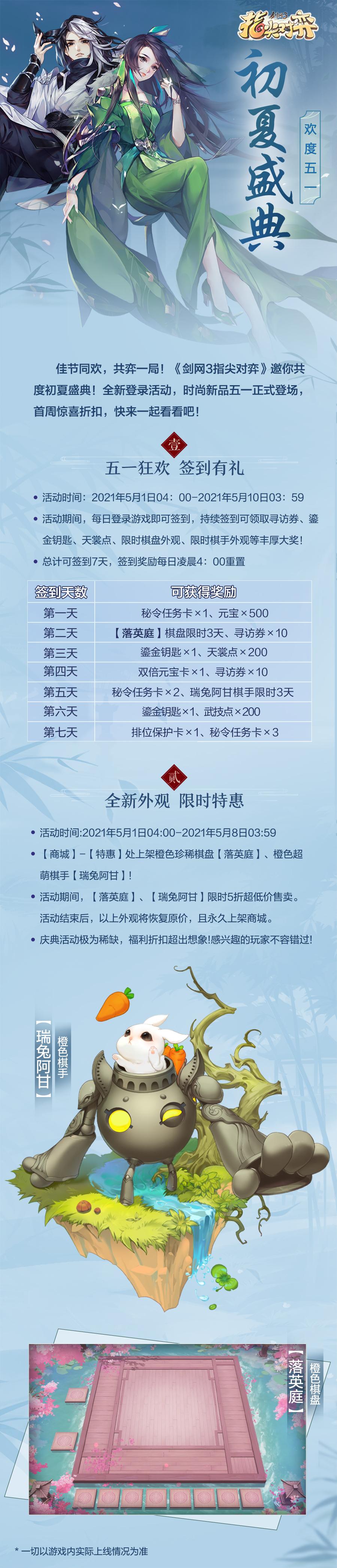 《剑网3指尖对弈》五一初夏盛典明日正式开启!