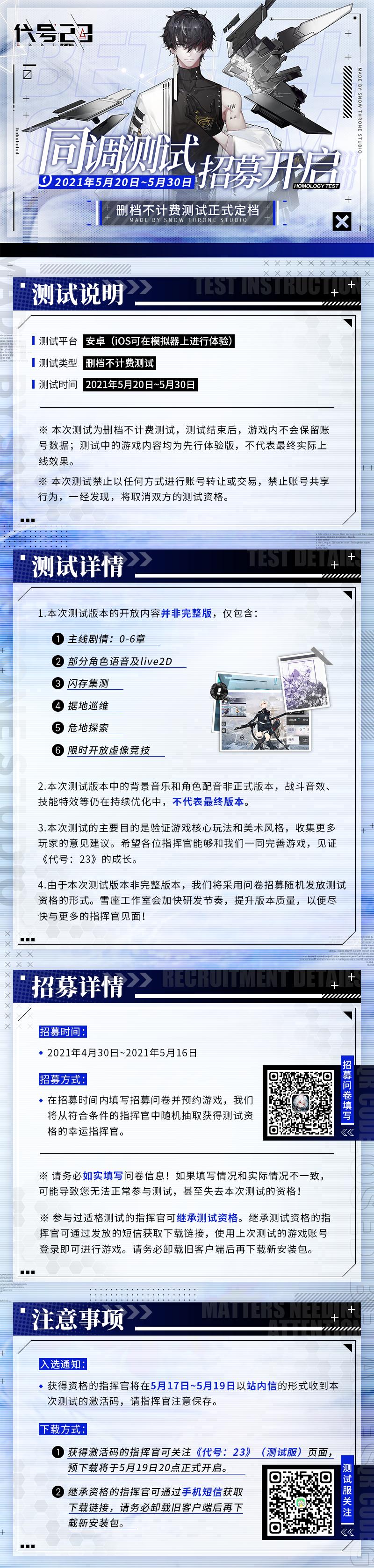 【已开奖】同调测试 | 测试正式定档,报名招募同步开启!...