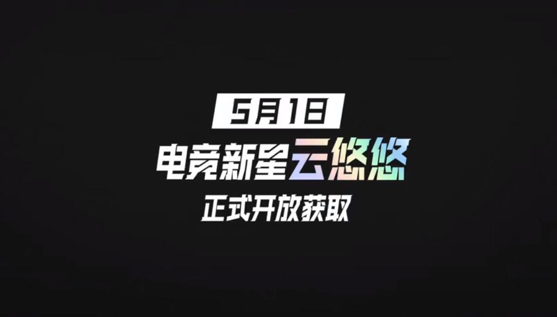 CF手游宋妍霏化身电竞经理人安蓝,探访电竞新星云悠悠