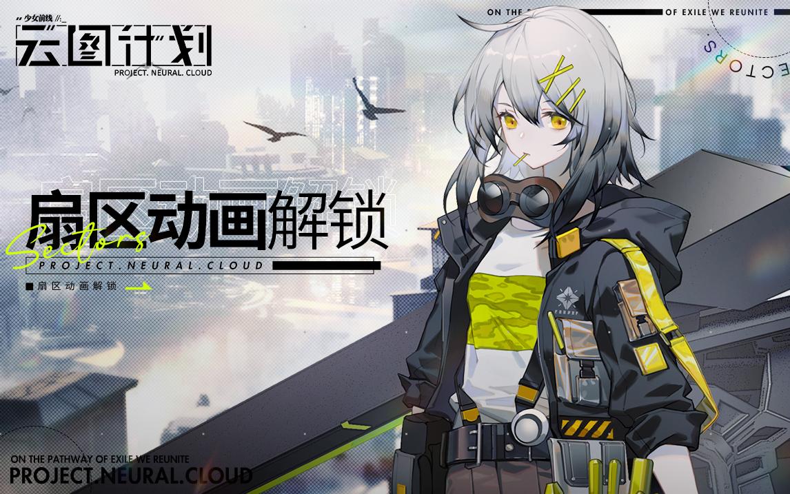 【少前:云图计划】扇区动画曝光!