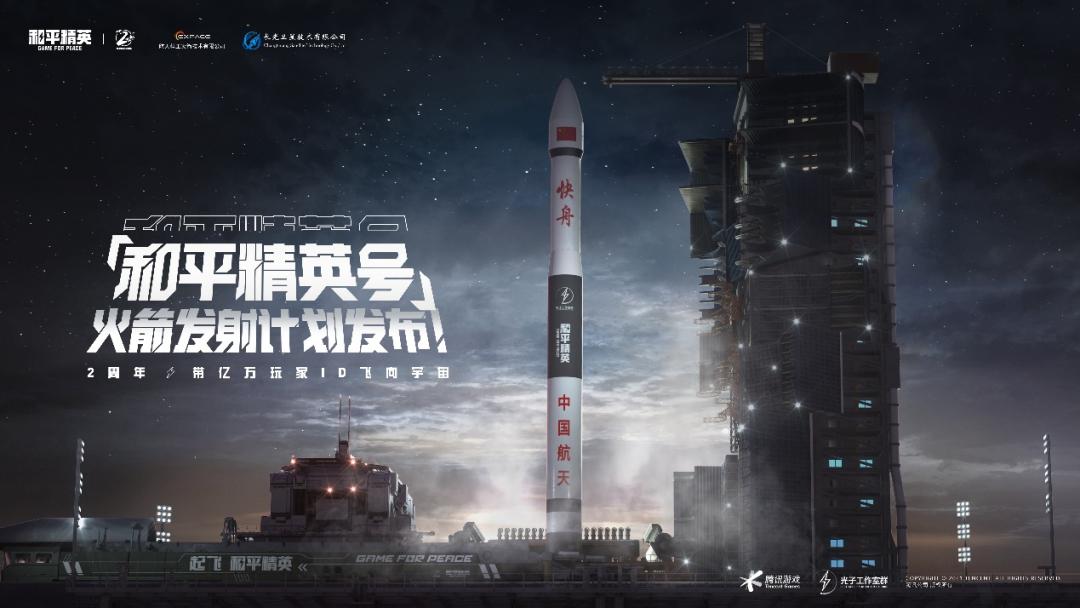 《和平精英》正式发布火箭卫星发射计划,开启超越想象的冒...