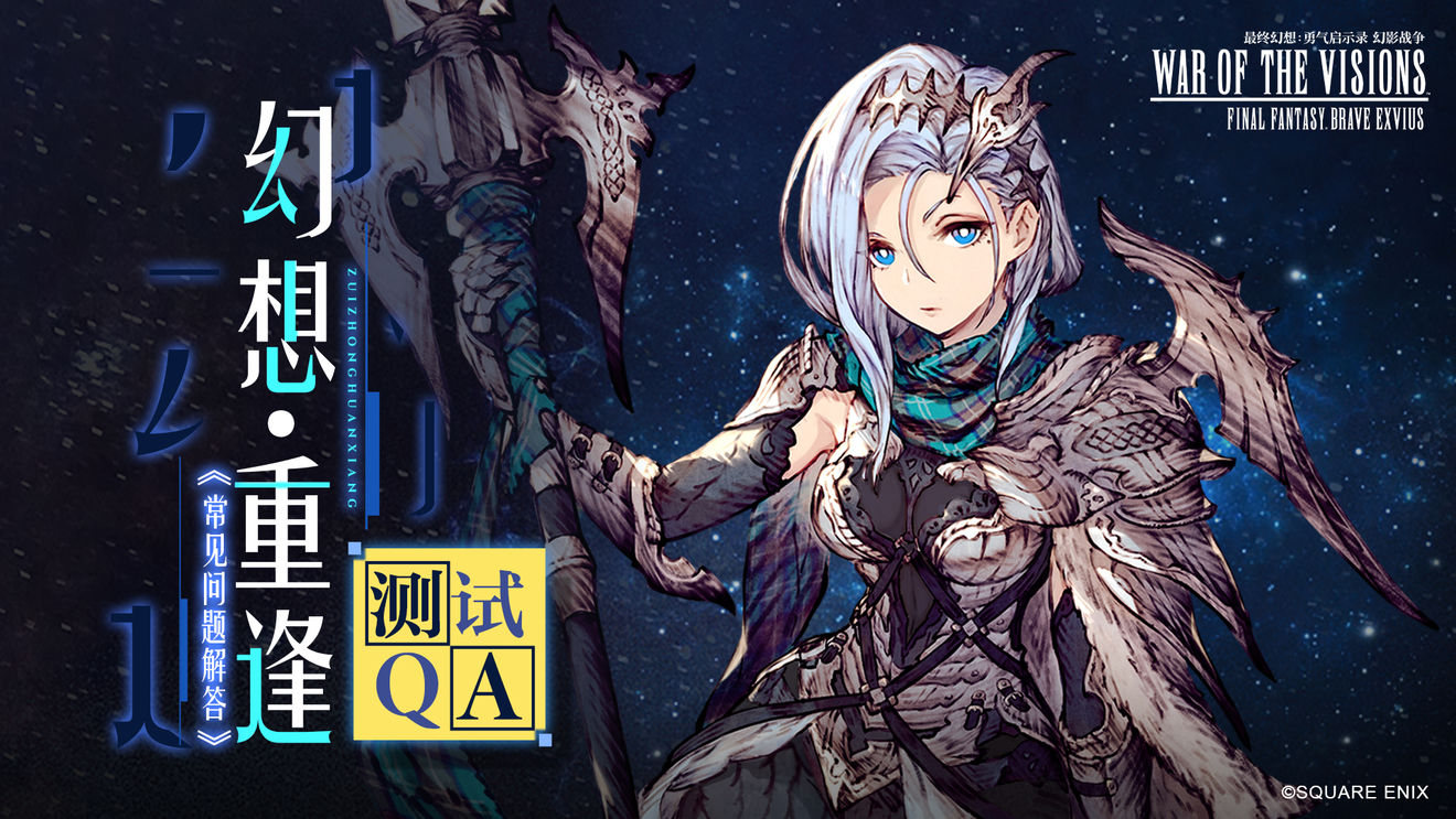 FAQ丨《最终幻想:勇气启示录 幻影战争》手游「幻想·重逢...