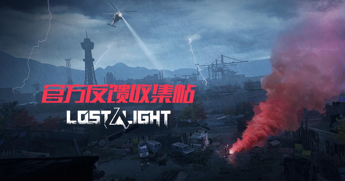 Lost Light 【官方反馈收集】