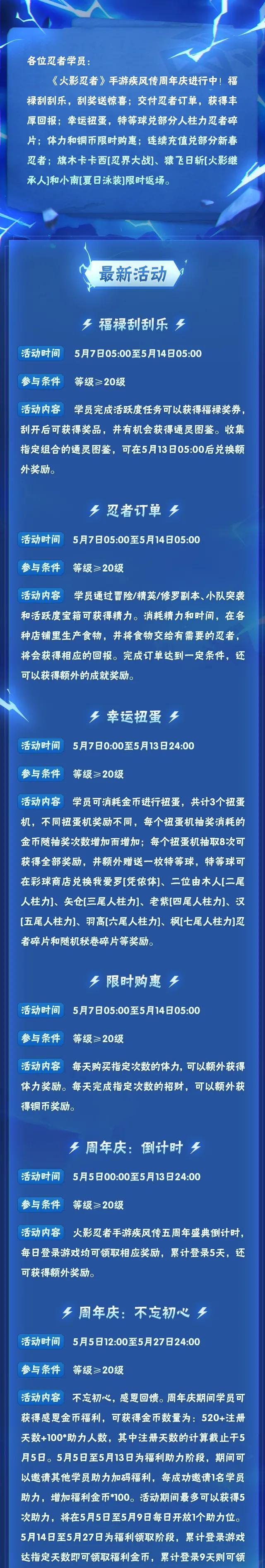 【本周公告】五周年庆火热进行中,看决赛赢宇智波斑「秽土...