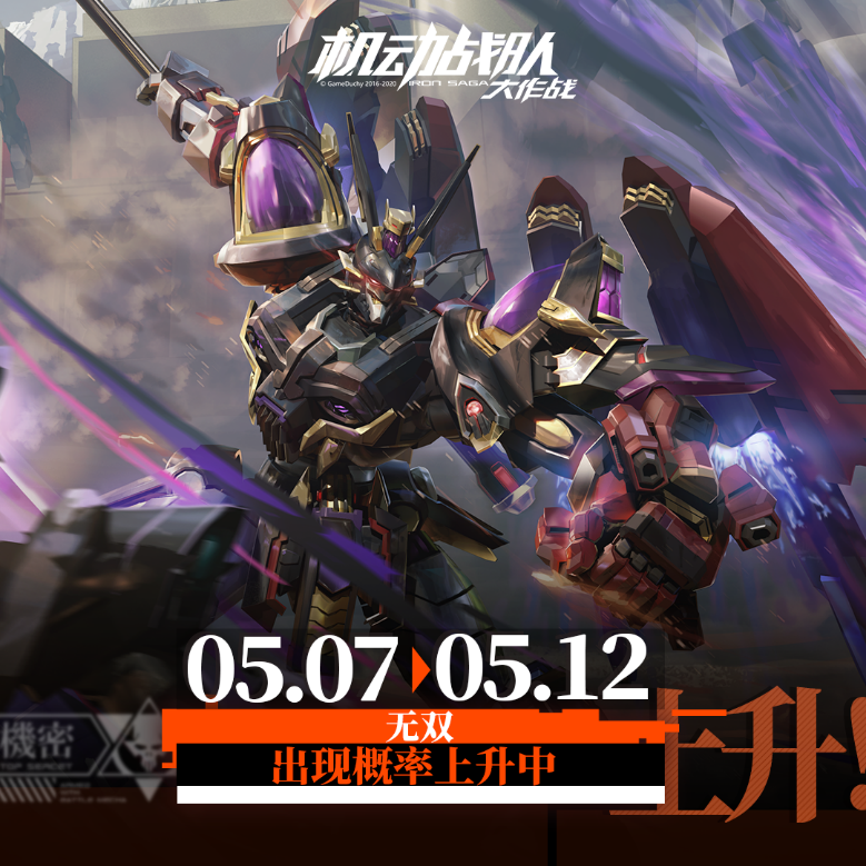 【更新公告】5月7日-「亚瑟王·皇家荣光」实装
