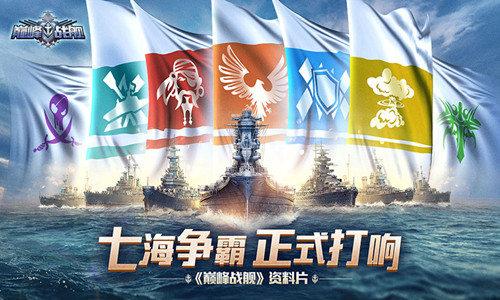 感恩有你 五年相伴《巅峰战舰》五周年庆典今日开启