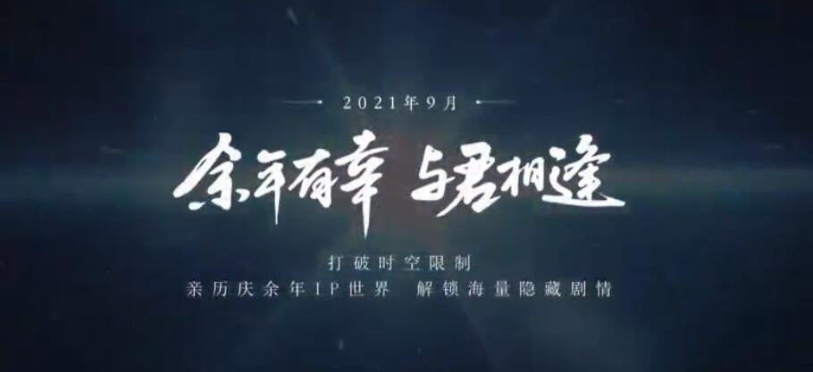 【腾讯516发布会】庆余年手游预计9月开启限量测试