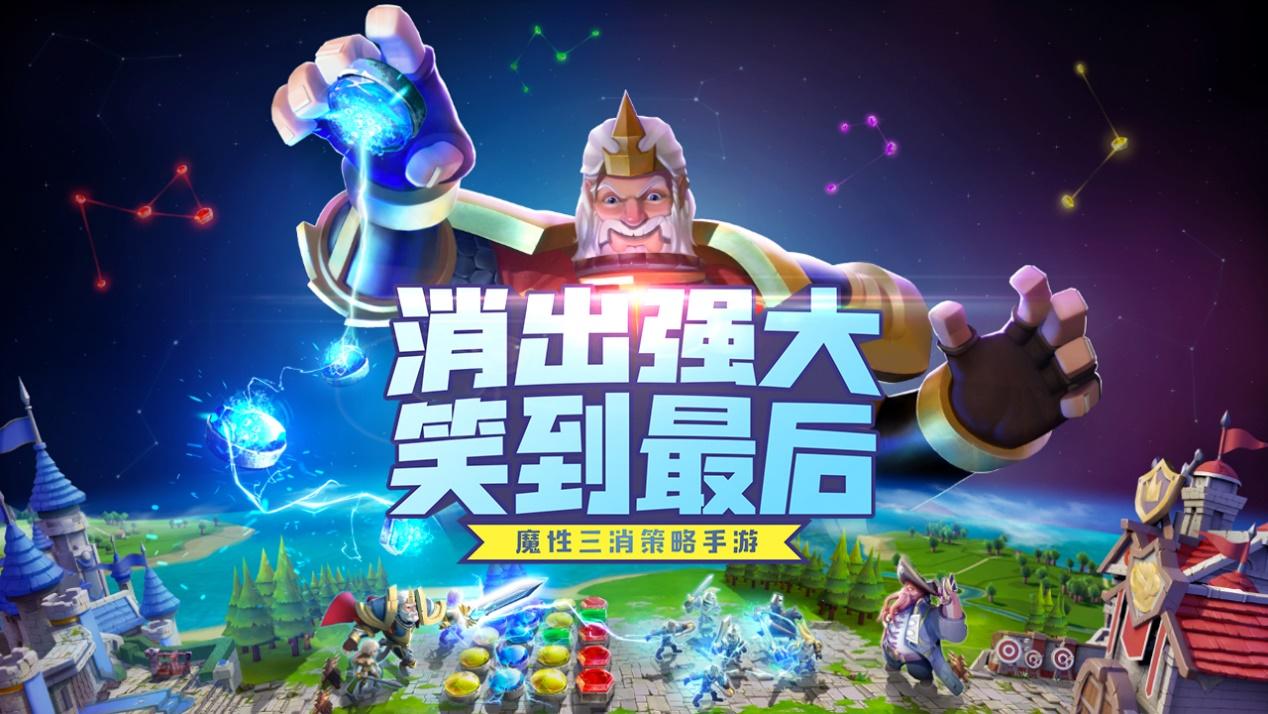 《指尖领主》亮相2021腾讯游戏年度发布会