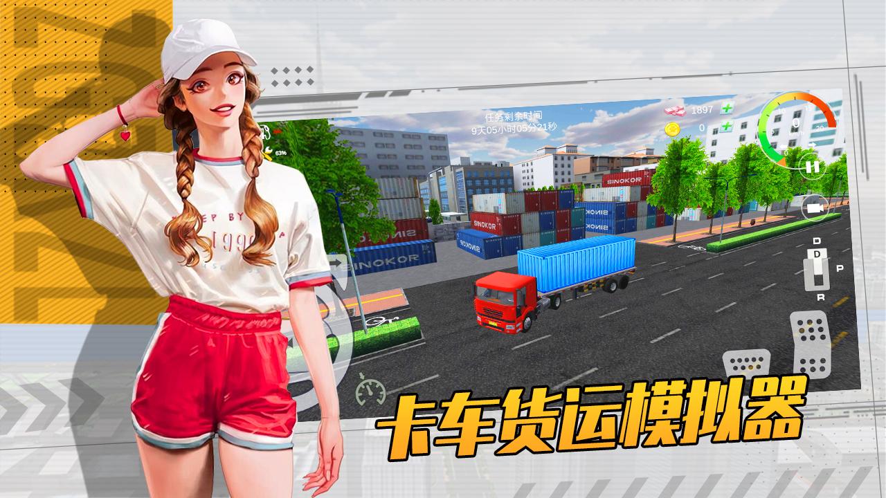 【新手上路】《卡车货运模拟器》已于5月21日10点上线试玩...