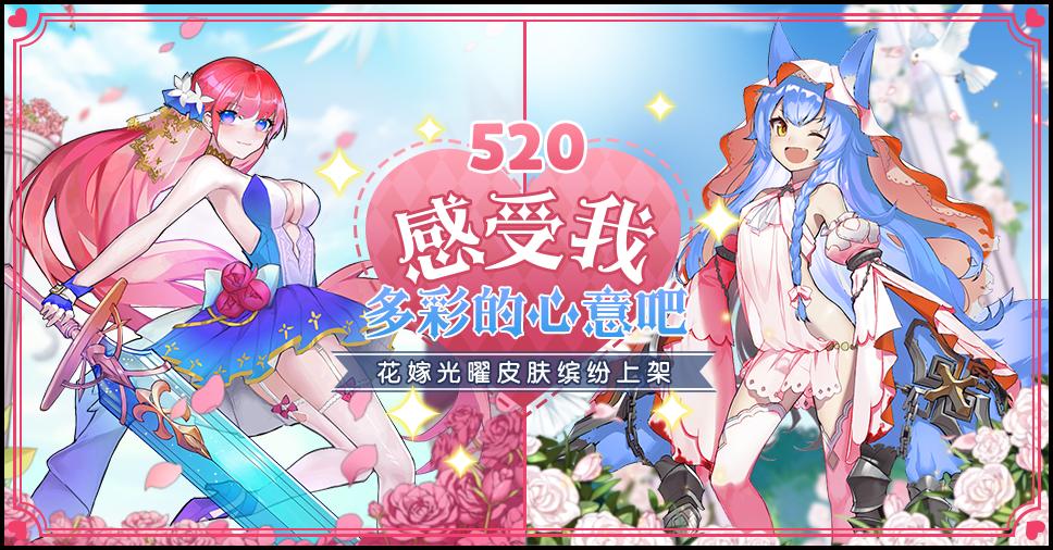 【公告】5月20日游戏更新维护公告(00:00-02:00)