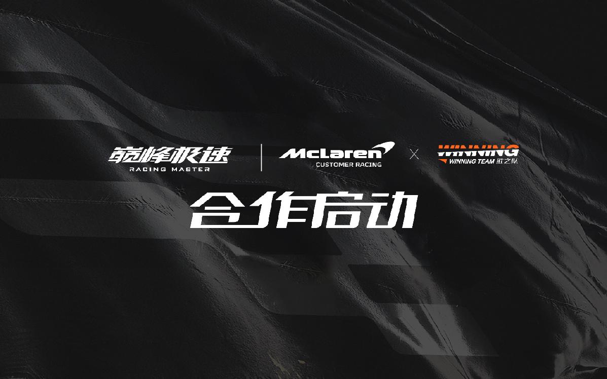 巅峰极速X迈凯伦胜之队合作正式启动