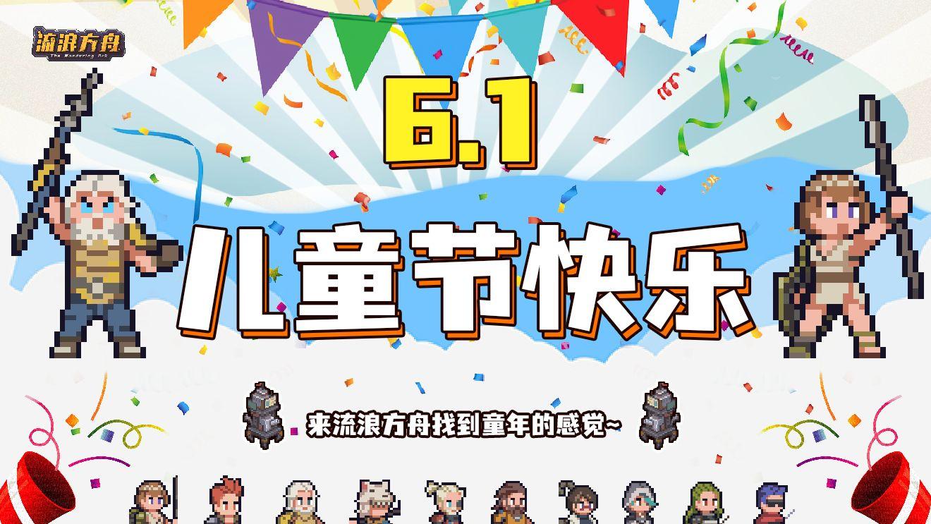 六一儿童节快乐鸭٩( °༥° )و(内附独家自制表情包)