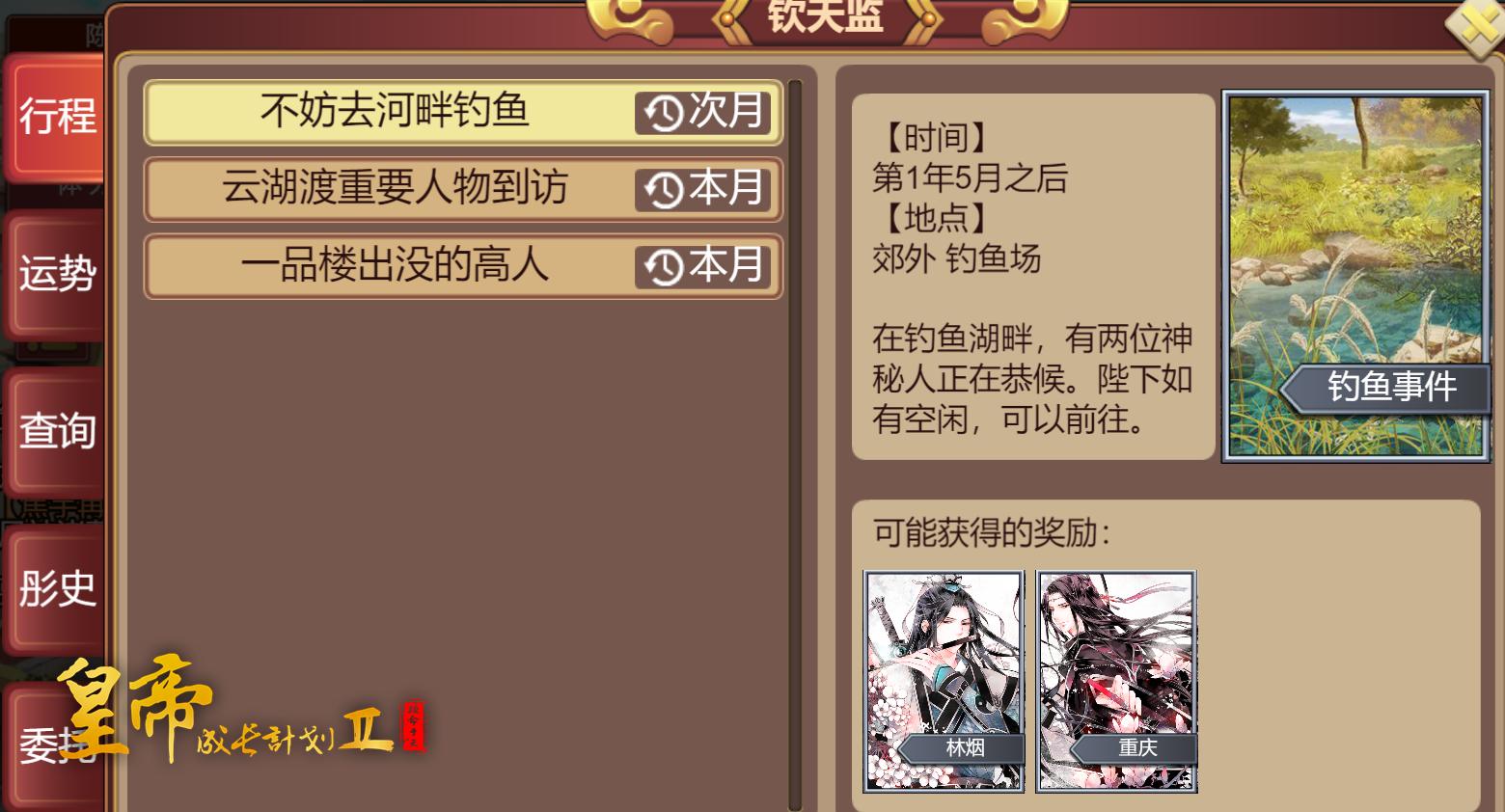 【6月3日更新】六月采风活动上线,宋太祖重置天命开放