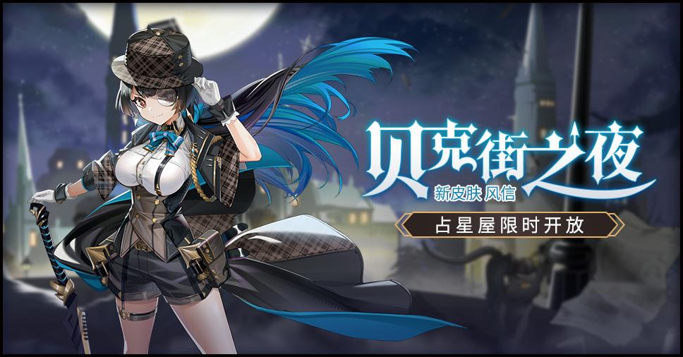 【公告】6月3日游戏更新维护公告(00:00-02:00)