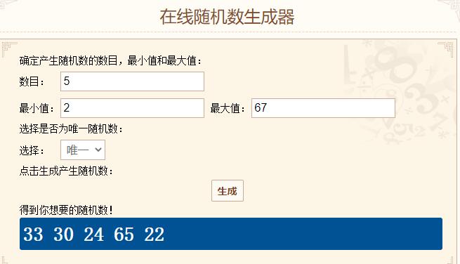 5.28日中奖名单公布