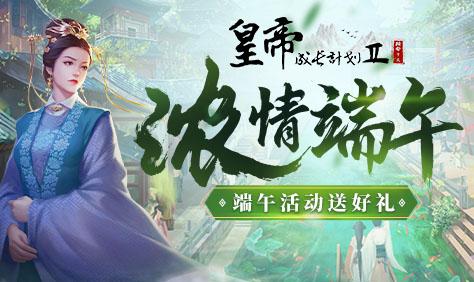 【6月10日更新】端午庆典活动盛大登场,冷宫玩法大更新!