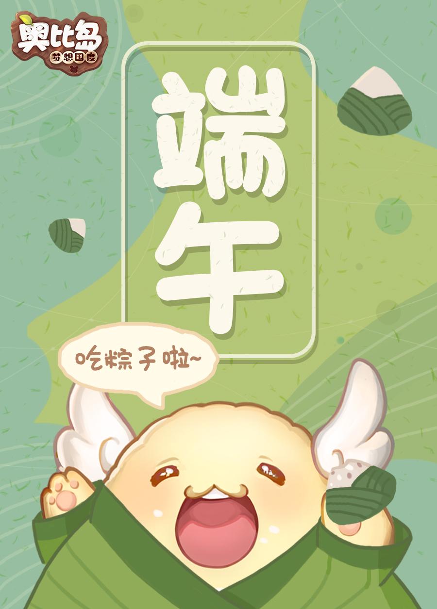 【奥比岛情报】端午吃粽子啦~